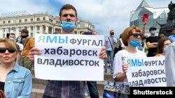 Акция в поддержку Сергея Фургала во Владивостоке
