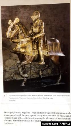 Парадныя дасьпехі Жыгімонт Аўгуста, зробленыя ў Нюрнбэргу ў 1550 годзе