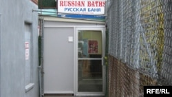 Бруклиндегі орыс моншасы. (Көрнекі сурет)