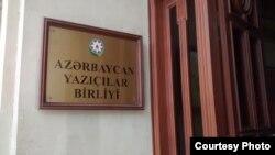 Azərbaycan Yazıçılar Birliyi