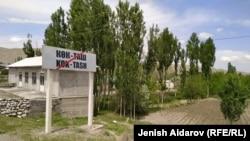 Қирғиз-тожик чегарасидаги Кўктош қишлоғи (архив сурати).