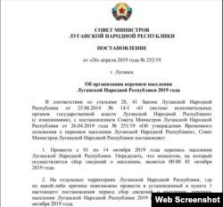 Постанова «радміну ЛНР» підтвердила відомості, оприлюднені за майже 3 місяці до неї. Скріншот