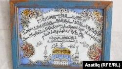 Казанда Ислам мәдәнияте музеенда борынгы һәм яңа шамаилләр күргәзмәсендә