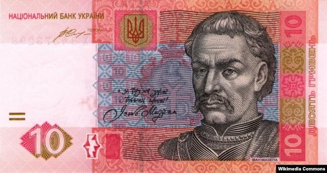 Банкнота 10 гривень зразка 2015 року