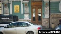Здание подконтрольного России Министерства финансов Крыма, иллюстрационное фото