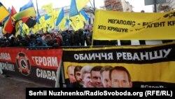 Verkhovna Rada yaxınlığında etiraz aksiyası, 16 yanvar, 2018-ci il