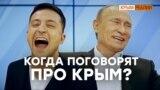 Почему Крым – табу для Зеленского сейчас? | Крым.Реалии ТВ (видео)