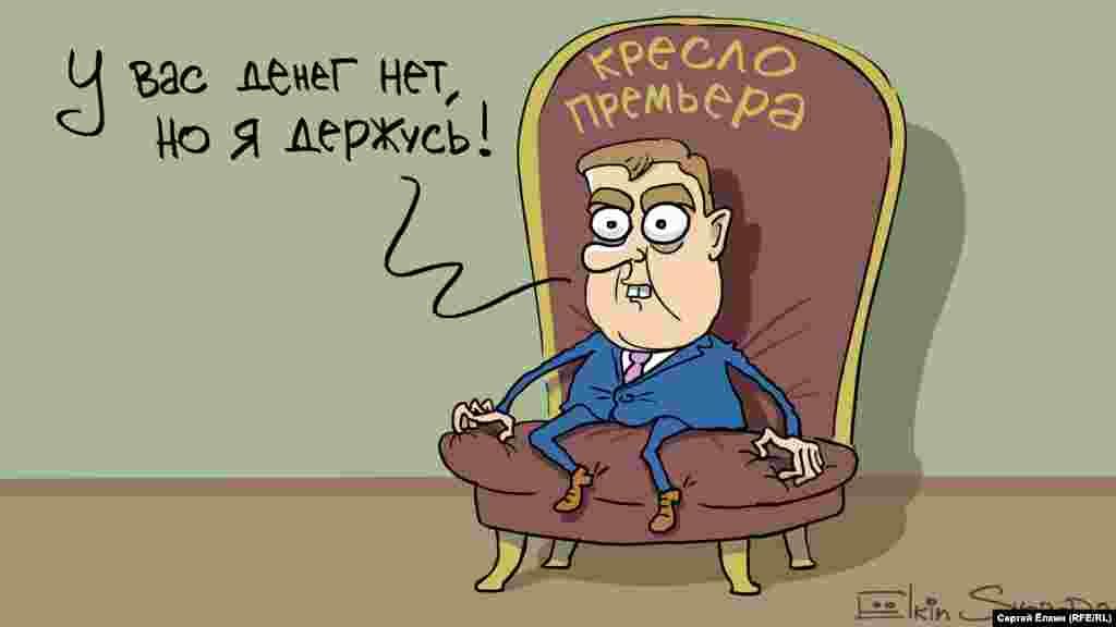Прем'єр-міністр Росії Дмитро Медведєв очима російського карикатуриста Сергія Йолкіна