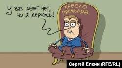 Медведев Дмитрийна йина шарж.