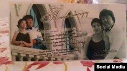 Приглашение на свадьбу Нуржана Уркешбаева. Фото из социальных сетей.