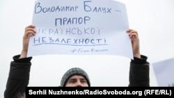 «Свободу Володимиру Балуху!»: У Києві вийшли на підтримку кримчанина (фотогалерея)