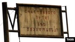 Гальский район (в старых границах) Абхазии – типичный пример пограничной территории, такой, как, скажем, французский ныне Эльзас, где неоднократно менялись как принадлежность региона тому или другому государству, так и этнический состав населения