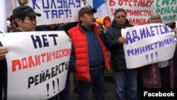 Митинг СДПК у здания министерства юстиции Кыргызстана. Бишкек, 22 апреля 2019 года.