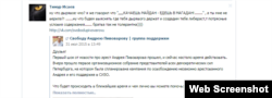 Пост Тимура Исаева об Андрее Пивоварове. Скриншот