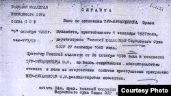 Справка Верховного суда СССР о посмертной реабилитации Оразмагамбета Турмагамбетова.
