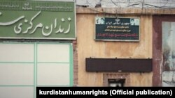 Prison in Saqqez, Kurdistan Province of Iran. FILE PHOTO