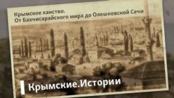 Крымское ханство. От Бахчисарайского мира до Олешковской Сечи | Крымские.Истории