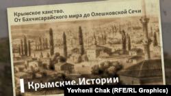 Крымские Истории: Крымское ханство