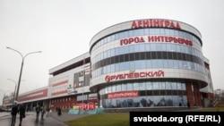 Адкрыцьцё гандлёвага цэнтру «Ленінград»