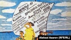 Алексей Уткиннің 90-шы жылдардың басында салған карикатурасы