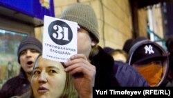 Акція протесту «Стратегії-31» на захист свободи зібрань, Москва, 31 січня 2011 року