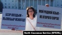 Жители Кабардино-Балкарии присоединились к акции против закона о родных языках