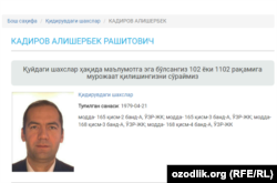 МВД Узбекистана объявило Алишера Кадырова в международный розыск 5 марта этого года.