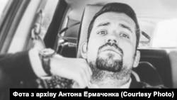 Антон Ермачонак