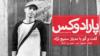 پارادوکس با کامبیز حسینی؛ گفتوگو با مدیار سمیعنژاد