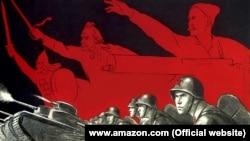 Советский агитационный плакат времен Великой Отечественной войны