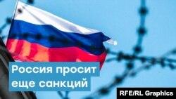 Россия просит еще санкций | Крымский вечер