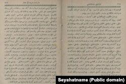 سیاحتنامه چلبی، چاپ نخست ترکی عثمانی، در باره مراغه، ص ۲۶۸-۲۶۹