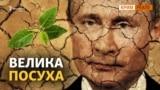 Херсонщині не вистачає води: «Хай попробують дати воду в Крим!» (відео)