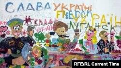 Граффити на стене здания в Киеве. Иллюстративное фото