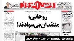صفحه نخست روز چهارشنبه ۱۶ بهمن ماه سال ۹۲ روزنامه وطن امروز در واکنش به سخنان حسن روحانی