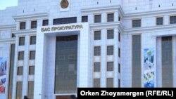 Қазақстан бас прокуратурасы, Астана. (Көрнекі сурет).
