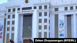 У здания генеральной прокуратуры в Астане. Иллюстративное фото.