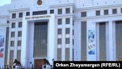 Здание генеральной прокуратуры в Астане. Иллюстративное фото.