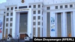 Астанадағы бас прокуратура ғимараты