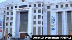 Қазақстан Бас прокуратурасы, Астана (Көрнекі сурет).