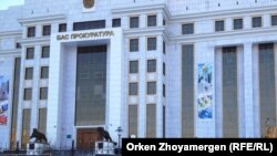 Бас прокуратура, Астана (Көрнекі сурет).