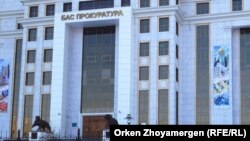Бас прокуратура, Астана. (Көрнекі сурет)