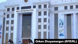 У здания генеральной прокуратуры Казахстана в Астане.