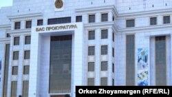 Генеральная прокуратура Казахстана.