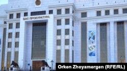 Здание генеральной прокуратуры Казахстана в Астане.