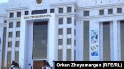 Здание генеральной прокуратуры Казахстана.