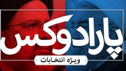 پارادوکس با کامبیز حسینی ویژه انتخابات