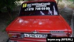 В Крыму предлагают купить отсрочку от армии