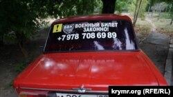 У Криму пропонують купити відтермінування від армії, архівне фото