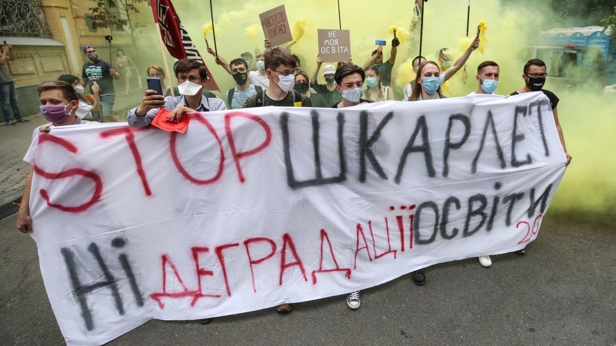 Фоторепортаж: под Кабмином и Офисом президента протестовали из-за назначения Шкарлета